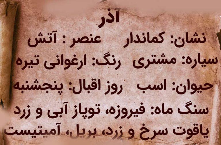 متولد آذر