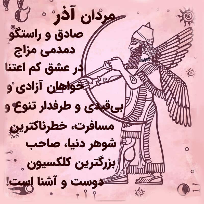 مرد متولد آذر